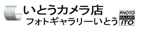 いとうカメラ店|福島県田村郡三春町の写真屋さん